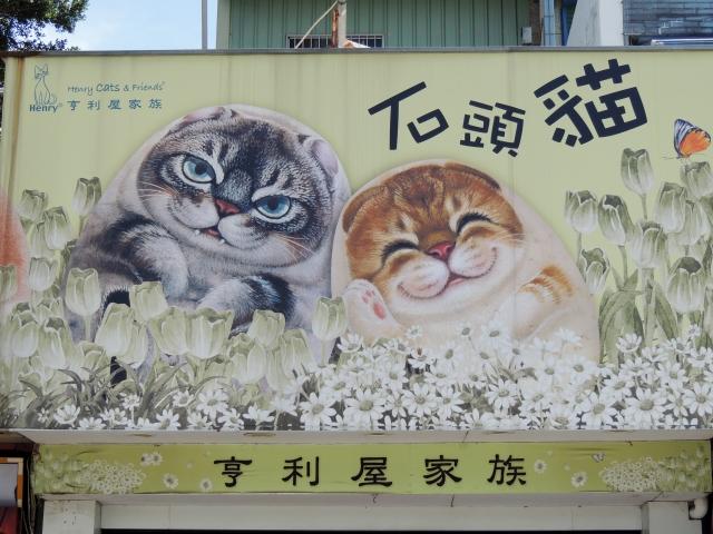 N7933猫看板