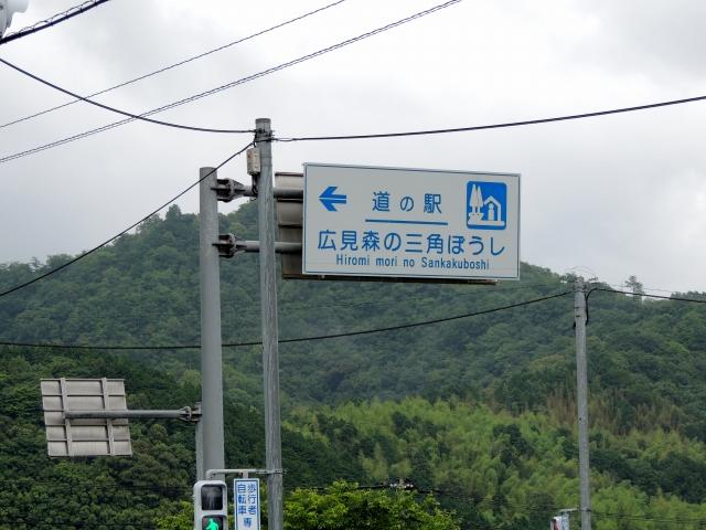 N8099「道の駅 広見森の三角ぼうし」