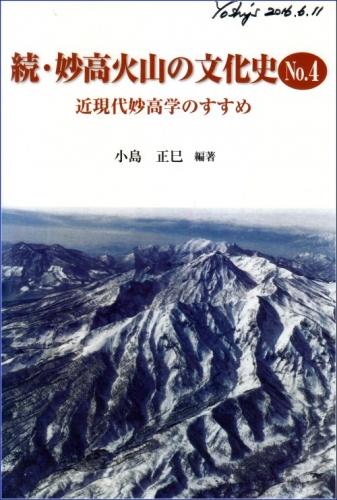 2b 500 20160611 続・妙高火山の文化史#4 Cover