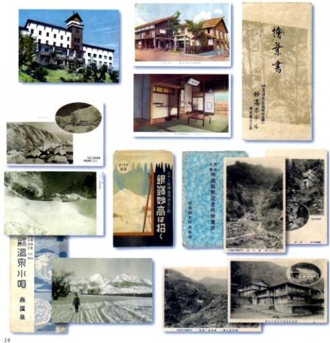 2c 500 20160611 続・妙高火山の文化史#4 燕、妙高、赤倉観光ホテル観光