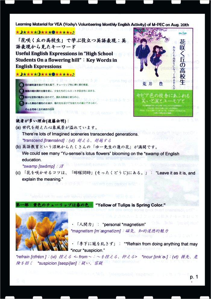 03e 700 20160820 YEA 花咲く丘の高校生