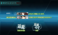 kancolle_20160818-232813255.png