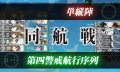 kancolle_20160818-232952295.png