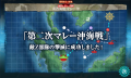 kancolle_20160818-233157444.png