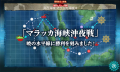 kancolle_20160825-021811002.png