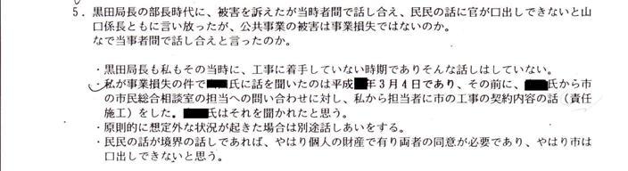山口氏の回答-21