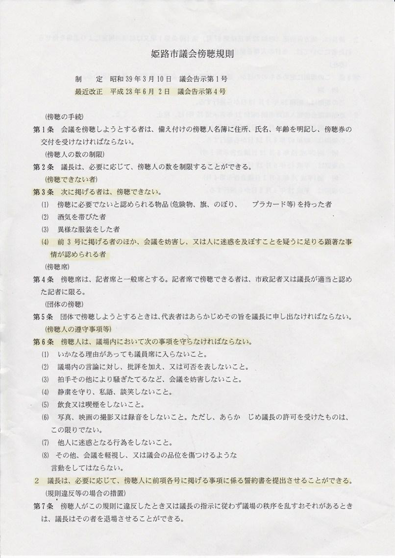 姫路市議会傍聴規則