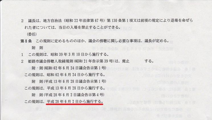 姫路市議会傍聴規則-2