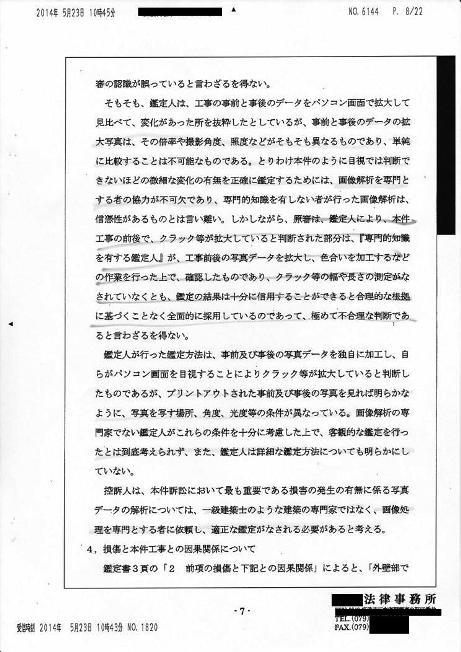 被告準備書面(1)控訴理由書-2