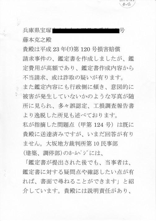 内容証明書藤本氏へ