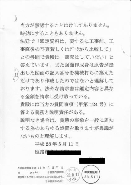 内容証明書藤本氏-2