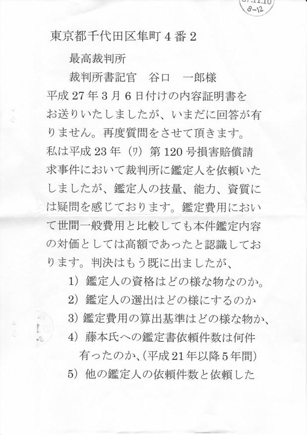 書記官谷口一郎氏へ内容証明