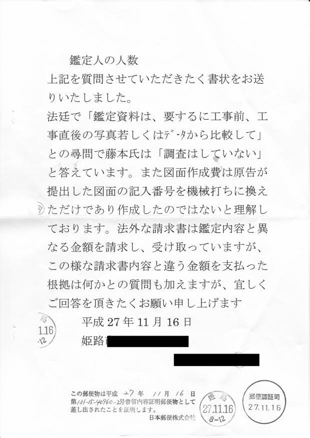 谷口書記官に内容証明-2