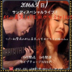 2016-06-05 フライヤー村山義光g 生田さち子p 博多【リバーサイド】