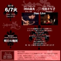 2016-06-07 フライヤー 村山義光g 生田さち子p 鹿児島【明日の地図】