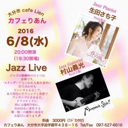 2016-06-08 フライヤー 村山義光g 生田さち子p 大分【カフェりあん】