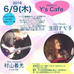 2016-06-09 フライヤー 村山義光g 生田さち子p 愛媛【Y's Cafe】