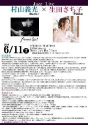 2016-06-11 フライヤー 村山義光g 生田さち子p 徳島市【セブンピース】