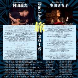 2016-06 フライヤー 村山義光g 生田さち子p ライブ旅2016