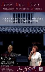 2016-09-25  フライヤー vo吉田淳子g村山義光Duo @河崎蔵