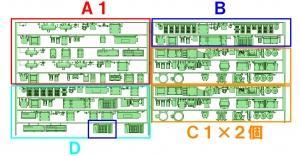 ⑥ 6連 DCMG編成(A1 _ B _ C1×2 _ D)