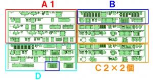 ⑦ 6連 BLMG編成(A1 _ B _ C2×2 _ D)
