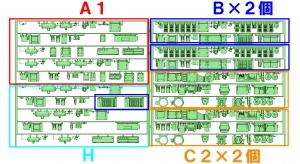 ⑧ 8連 DCMG編成(A1 _ B×2 _ C1×2 _ H)