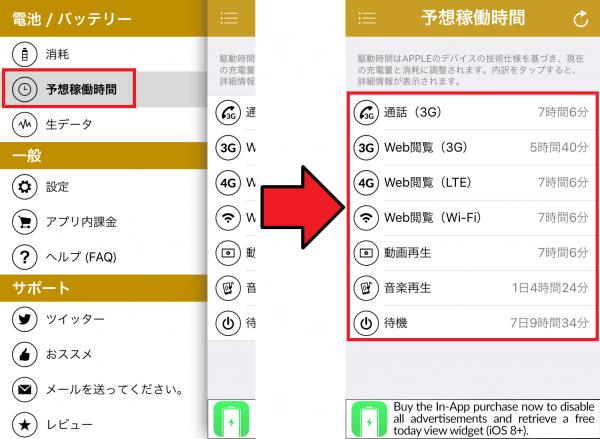 iphonebattery (2)