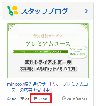 mineo20160531-6.png