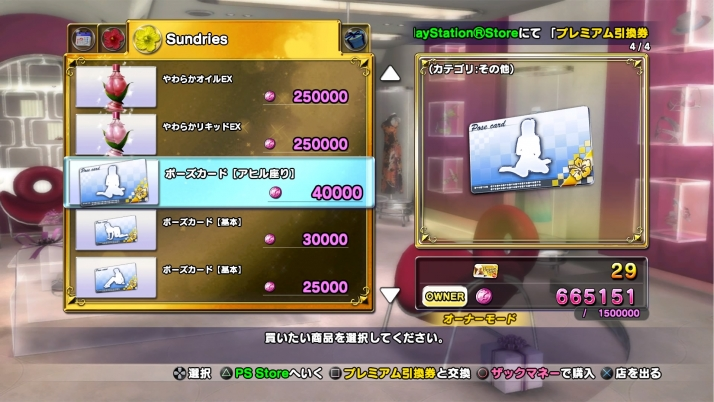 DEAD OR ALIVE Xtreme 3 Fortune_20160907174751