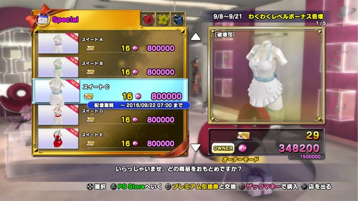 DEAD OR ALIVE Xtreme 3 Fortune_20160908175537