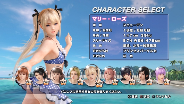 DEAD OR ALIVE Xtreme 3 Fortune_20160911184429