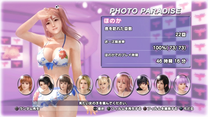 DEAD OR ALIVE Xtreme 3 Fortune_20160918130257