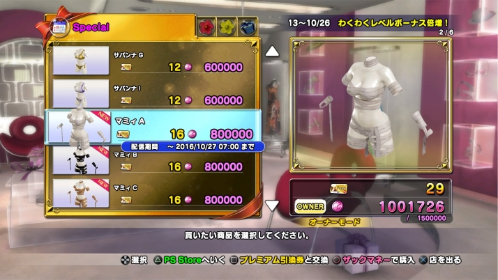 DEAD OR ALIVE Xtreme 3 Fortune_20161013183445