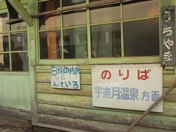 うちやま駅160827