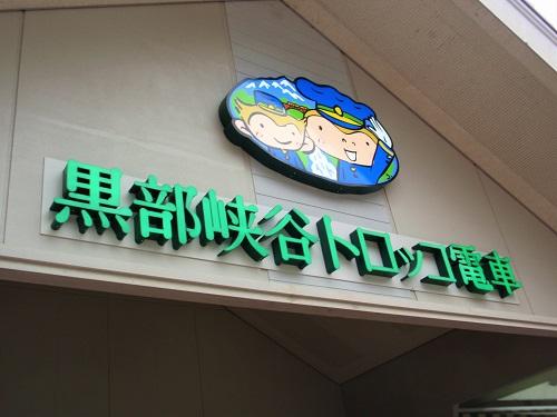 宇奈月駅160827