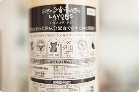 ラボン 柔軟剤 シャンパンムーン