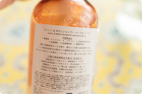 シンシアガーデン rinRen(凛恋 リンレン)ボディシャンプー ローズ&ツバキ