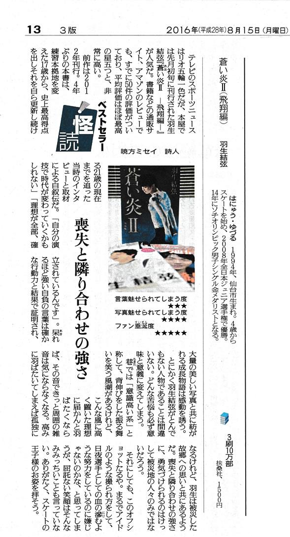 8月15日付読売新聞より