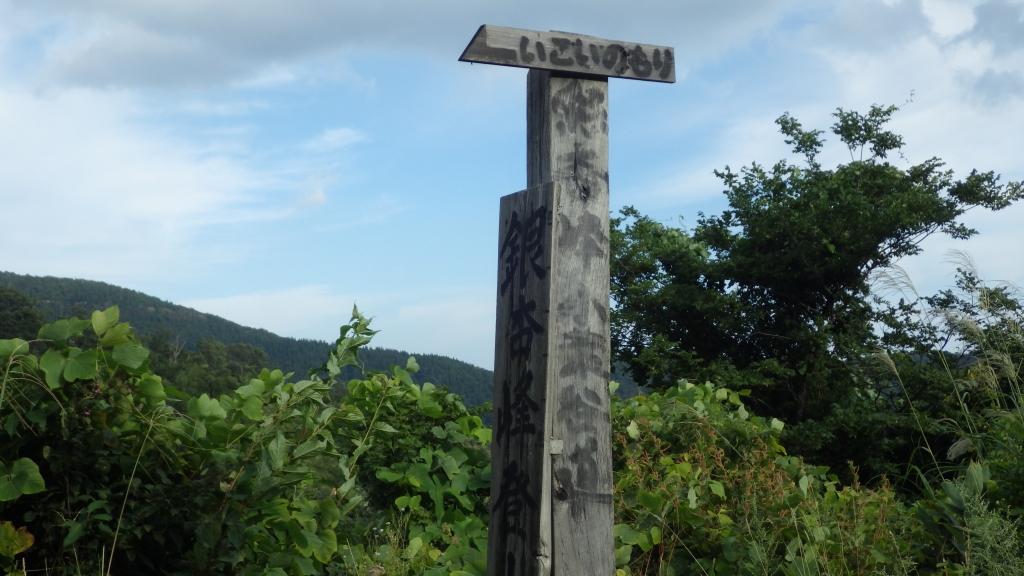 759登山口標識