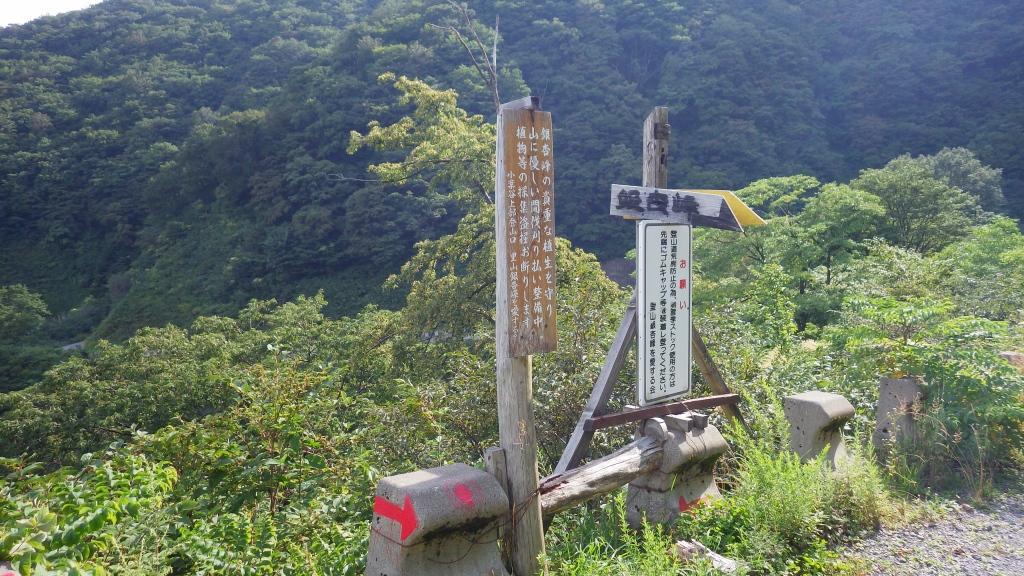 833林道登山口標識