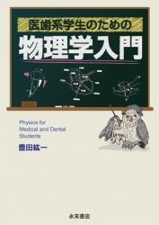 医歯系学生のための物理学入門