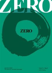 ZERO Vol.15 No.2 2016 春