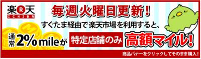 sugutama_convert_20160920092118.png