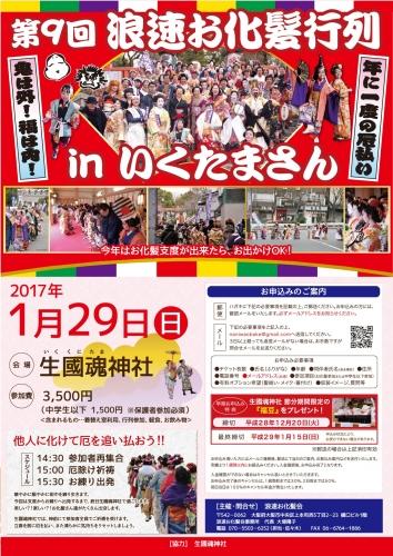 お化髪ポスター2017-001