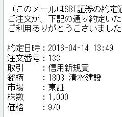 株式情報_2016-4-15_14-8-6_No-00