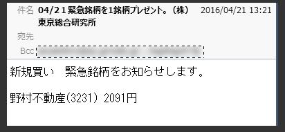 株式情報_2016-4-25_15-1-1_No-00