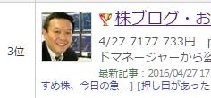 株式情報_2016-4-28_8-25-42_No-00