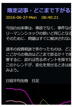 株式情報_2016-6-27_8-42-42_No-00