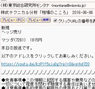 株式情報_2016-6-28_7-52-13_No-00